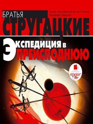 cover image of Экспедиция в преисподнюю