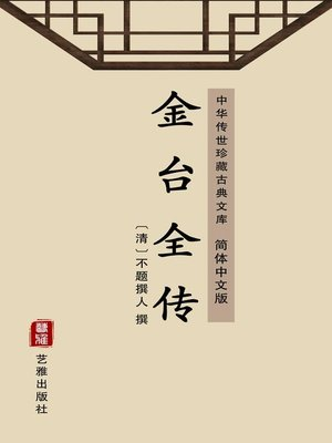 cover image of 金台全传(简体中文版)
