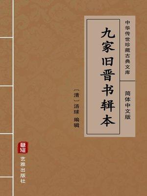 cover image of 九家旧晋书辑本(简体中文版)