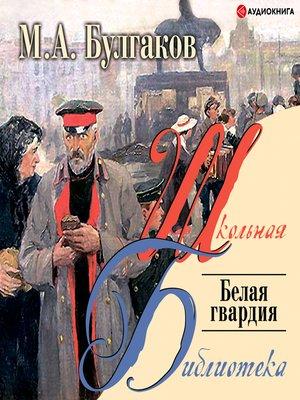 cover image of Белая гвардия