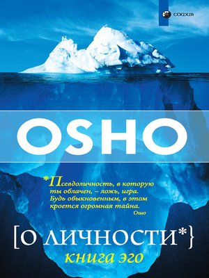 cover image of О личности
