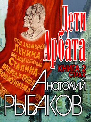 cover image of Дети Арбата.