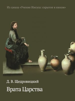 cover image of Врата Царства