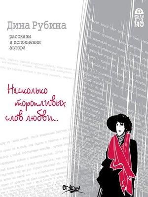 cover image of Несколько торопливых слов любви