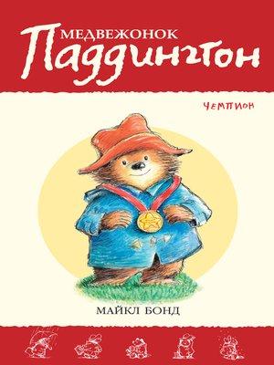 cover image of Медвежонок Паддингтон — чемпион Кн.13