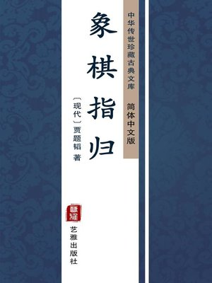 cover image of 象棋指归(简体中文版)