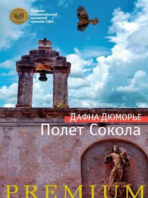 cover image of Полет Сокола