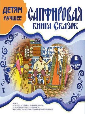cover image of ДЕТЯМ ЛУЧШЕЕ. Сапфировая книга сказок