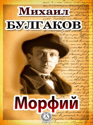 cover image of Морфий