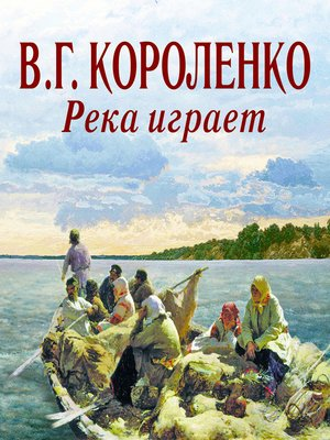 cover image of Река играет