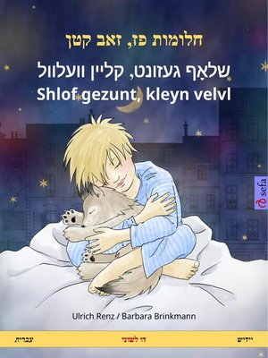 cover image of Sleep Tight, Little Wolf. Bilingual children's book (Hebrew (Ivrit) – Yiddish)