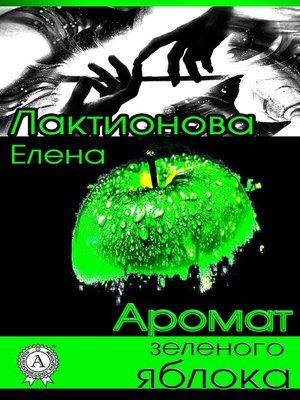 cover image of Аромат зеленого яблока