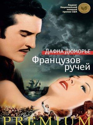 cover image of Французов ручей