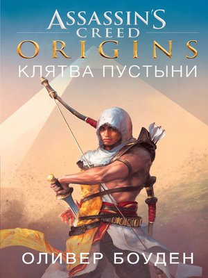 cover image of Assassin's Creed. Origins. Клятва пустыни