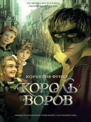 cover image of Король воров