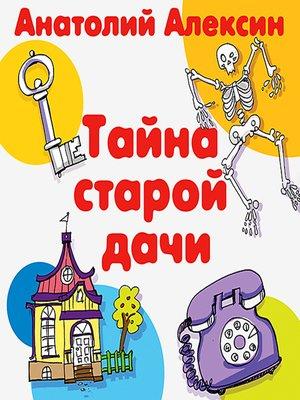 cover image of Тайна старой дачи
