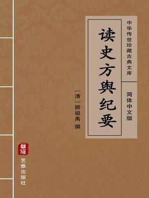 cover image of 读史方舆纪要(简体中文版)