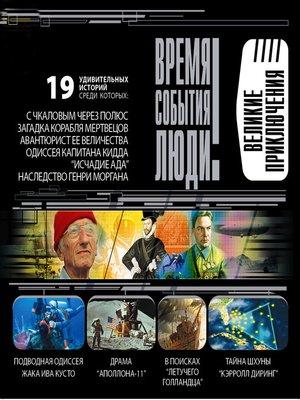 cover image of Великие приключения