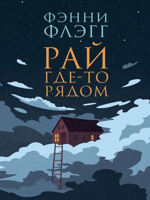 cover image of Рай где-то рядом