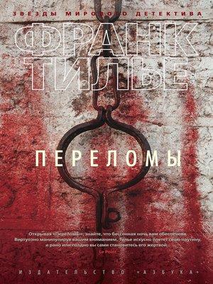 cover image of Переломы