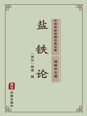 cover image of 盐铁论(简体中文版)