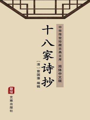 cover image of 十八家诗抄(简体中文版)