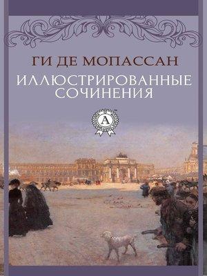 cover image of Иллюстрированные сочинения
