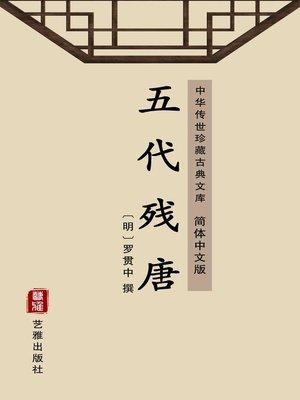 cover image of 五代残唐(简体中文版)