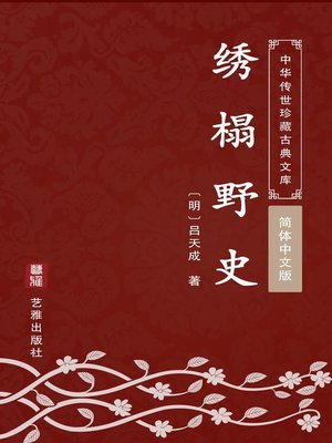 cover image of 绣榻野史(简体中文版)