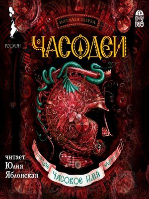 cover image of Часодеи. Часовое имя