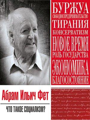 cover image of Что такое социализм