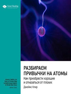 cover image of Разбираем привычки на атомы. Как приобрести хорошие и отказаться от плохих