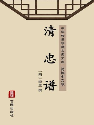 cover image of 清忠谱(简体中文版)