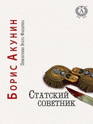 cover image of Статский советник