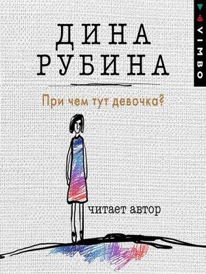 cover image of При чем тут девочка?