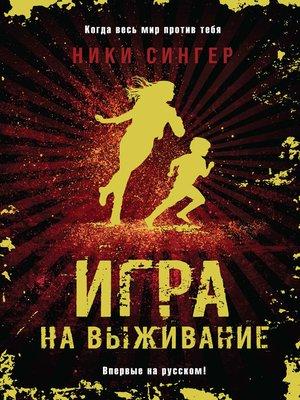 cover image of Игра на выживание