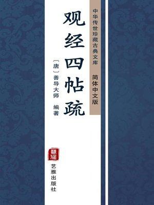 cover image of 观经四帖疏(简体中文版)