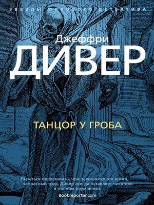 cover image of Танцор у гроба