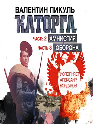 cover image of Каторга