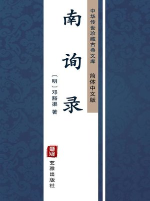 cover image of 南询录(简体中文版)