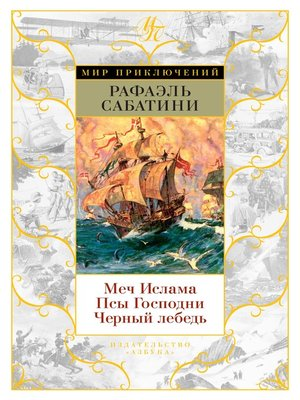 cover image of Меч Ислама. Псы Господни. Черный лебедь