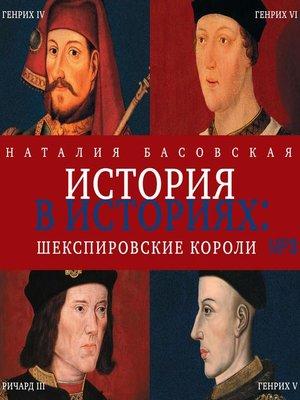 cover image of Шекспировские короли