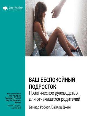 cover image of Ваш беспокойный подросток. Практическое руководство для отчаявшихся родителей