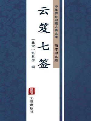 cover image of 云笈七签(简体中文版)