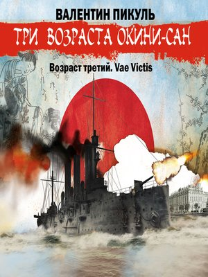 cover image of Возраст третий. Vae Victis