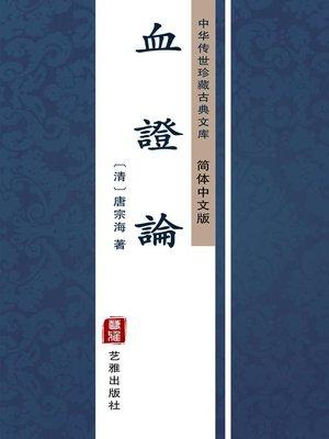cover image of 血證論(简体中文版)