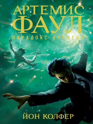 cover image of Артемис Фаул. Парадокс времени