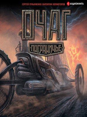 cover image of Очаг. Пограничье