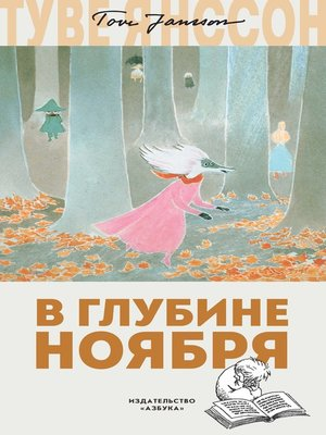 cover image of В глубине ноября
