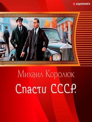 cover image of Спасти СССР. Инфильтрация